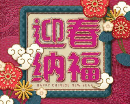 Embroidery style lunar year card, welcome spring and great fortune written in Chinese characters in fuchsia Иллюстрация