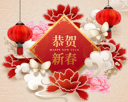 Lunar year design with peony, Happy New Year written in Chinese characters
