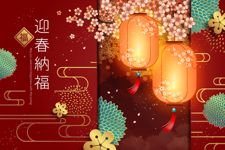 May you welcome happiness with the spring words written in Chinese characters, hanging lanterns and cherry blossoms background Иллюстрация
