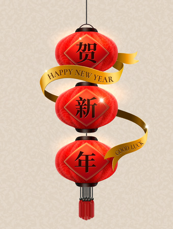 Hanging lanterns with happy new year words written in Chinese characters on them