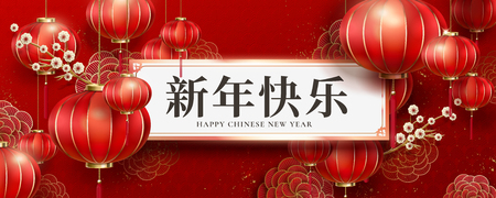 Chinese New Year written in Chinese characters on roll with red lanterns and peony 矢量图像