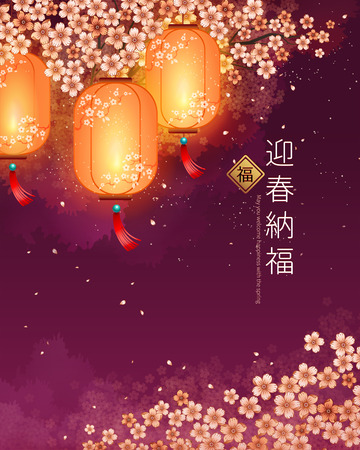 Elegant lunar year design with hanging lantern and sakura petals flying in the air, May you welcome happiness with the spring written in Chinese characters Stock fotó - 126582386