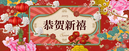 Attraktives Blumen-Mondjahr-Banner mit Wörtern des guten Rutsch ins Neue Jahr, die in chinesischen Schriftzeichen in der Mitte geschrieben sind