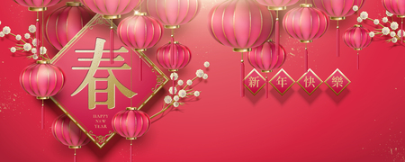 Lunar new year and Spring words written in Chinese characters, hanging lanterns and couplets for greeting uses Иллюстрация