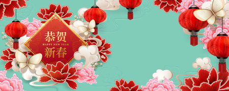 Lunar year design with peony, Happy New Year written in Chinese characters on turquoise background Illustration