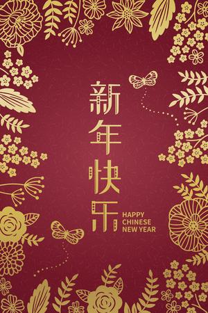 Cornice floreale dorata decorativa con felice anno nuovo scritto in caratteri cinesi Vettoriali