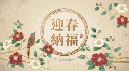 Anmutiges Mondjahr-Design mit Vogel- und Kameliendekorationen, Mögen Sie das Glück mit dem Frühling begrüßen, der in chinesischer Schrift auf beigem Hintergrund geschrieben ist