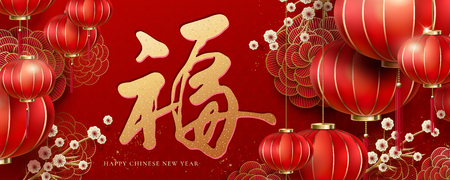 Lunar year design with red hanging lanterns, Fortune written in Chinese calligraphy Иллюстрация