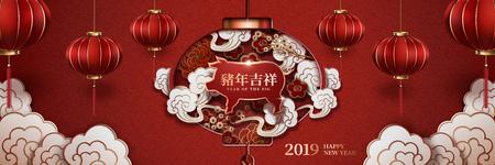 Bannière du nouvel an chinois avec cochon en lanterne rouge sur des nuages blancs, mots de l'année du cochon écrits en caractères chinois