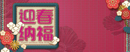 Embroidery style lunar year banner, welcome spring and great fortune written in Chinese characters in fuchsia Иллюстрация