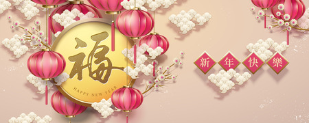 Fortune and happy new year words written in Chinese calligraphy, holiday design with white clouds and hanging lanterns