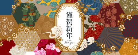 Traditional flower pattern in earth tone with Happy New Year written in Chinese characters in the middle  イラスト・ベクター素材
