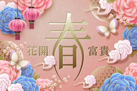 Elegante diseño de año lunar con jardín de peonías, Fortune viene con flores escritas en palabras chinas sobre fondo rosa