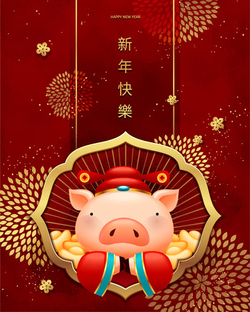 Lunar year banner design with lovely piggy in traditional costumes and gold ingot, happy new year words written in Chinese characters Archivio Fotografico - 126582411