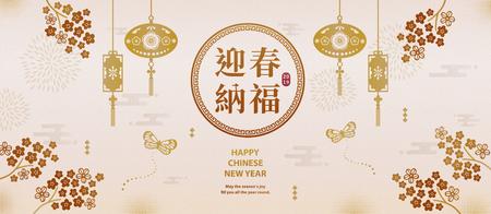 Bannière de l'année lunaire avec des fleurs de prunier et des lanternes suspendues, Puissiez-vous accueillir le bonheur avec le printemps écrit en caractère chinois sur fond beige