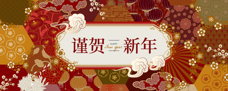 Traditional flower pattern in earth tone with Happy New Year written in Chinese characters in the middle Illustration