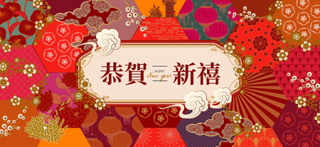 Traditional flower pattern with Happy New Year written in Chinese characters in the middle