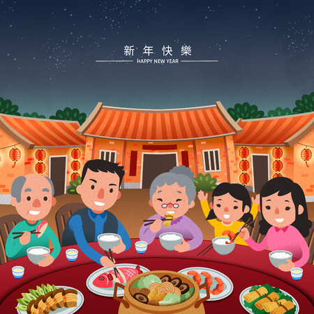 Lovely family reunion dinner flat design with happy new year words written in Chinese characters Illustration