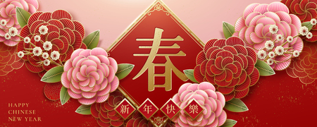 Lunar year design with beautiful peony flowers, Spring written in Chinese word in the middle 矢量图像