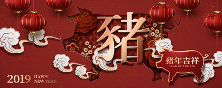 Chinese new year banner with floral piggy and red lantern decorations, Year of the pig written in Chinese characters