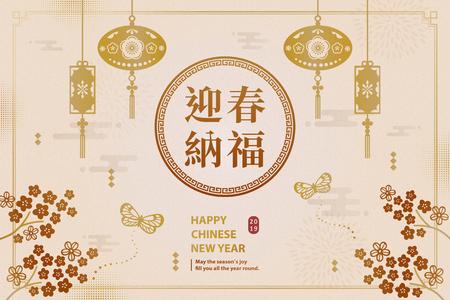 Mondjahresplakat mit Pflaumenblüten und hängenden Laternen, Mögen Sie das Glück mit dem Frühling begrüßen, der in chinesischer Schrift auf beigem Hintergrund geschrieben ist