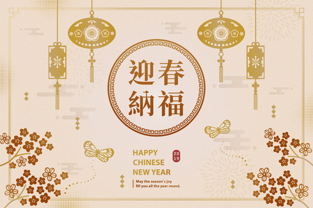 Lunar year poster with plum flowers and hanging lanterns, May you welcome happiness with the spring written in Chinese character on beige background