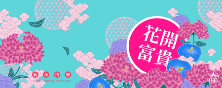 Fortune comes with blooming flowers and happy new year written in Chinese characters, chrysanthemum and anthurium decorations on fluorescent blue background
