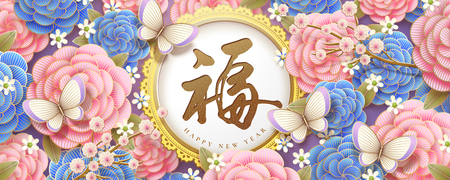 Graceful lunar year design with peony garden, Fortune written in Chinese calligraphy in golden color Иллюстрация