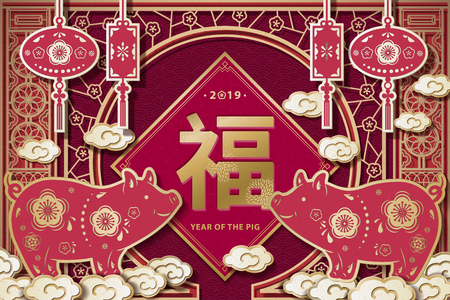 Year of the pig paper art design on Chinese garden window background, Fortune written in Chinese word