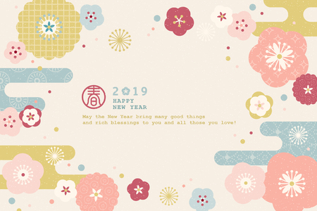 Cute 2019 new year design with flat flowers frame  イラスト・ベクター素材