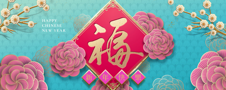 Lunar year design with peony and plum flowers, Fortune written in Chinese calligraphy on spring couplet Иллюстрация