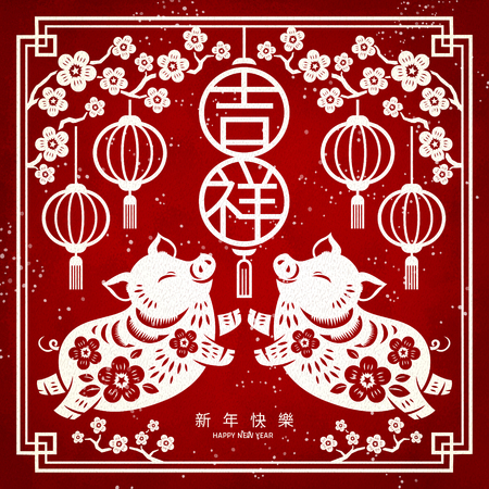 Year of the Pig paper art design, auspicious and happy new year written in Chinese new year