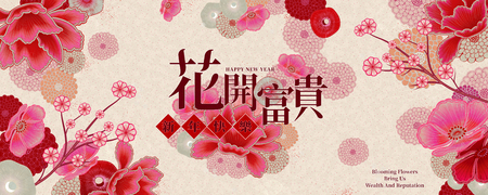 Blooming flowers bring us wealth and happy new year written in Chinese characters, fluorescent pink peony decoration 矢量图像
