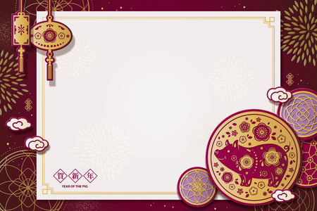Year of the pig paper art background with copy space, happy new year written in Chinese character Illustration