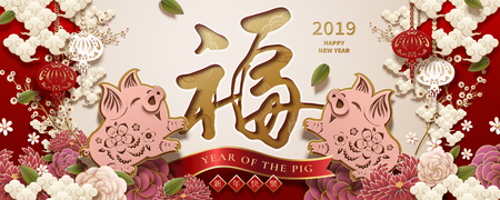 Year of the pig banner with piggy and flowers paper art decorations, Happy new year and fortune words written in Chinese characters in the middle