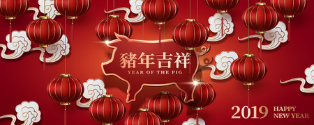 Chinese new year banner with piggy and red lantern decorations, Year of the pig written in Chinese characters