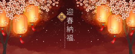 Elegante pancarta del año lunar con linterna colgante y pétalos de sakura volando en el aire. Que le des la bienvenida a la felicidad con la primavera escrita en caracteres chinos.