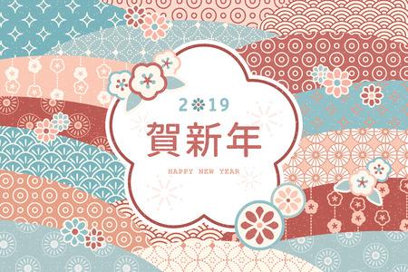 Cute Japanese new year design with traditional flat flowers pattern, Happy new year written in Hanzi 免版税图像 - 114406179