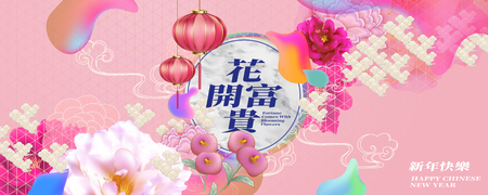 Fortune comes with blooming flowers and happy new year written in Chinese characters, vivid fluid color background