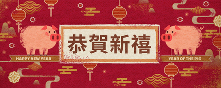 Lovely flat pig year banner with happy new year words written in Chinese characters