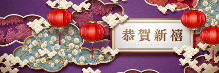Happy new year words written in Chinese characters, hanging lanterns and flowers purple background Stock fotó - 126582443