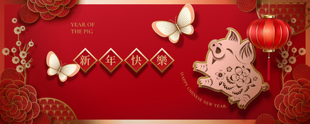 Paper art year of the pig banner with piglet chasing butterfly, Happy new year written in Chinese characters on spring couplet