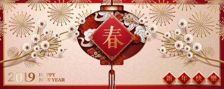 Lunar new year and Spring words written in Chinese characters, hanging lanterns and white plums