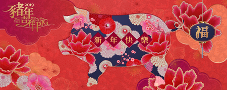 Happy new year and fortune written in Chinese characters, peony flowers and pig shaped decorations Illustration