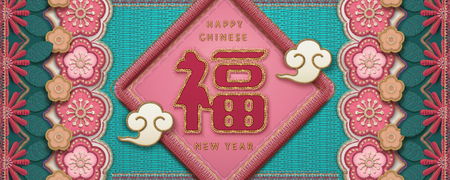 Embroidery style lunar year banner, Great fortune written in Chinese characters on spring couplet