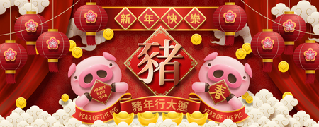 Lovely pink piggy lunar year banner with happy new year, spring and pig words written in Chinese characters on spring couplet