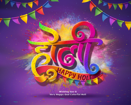 Happy Holi festival design with exploding powder and flags in purple tone, calligraphy design Illustration