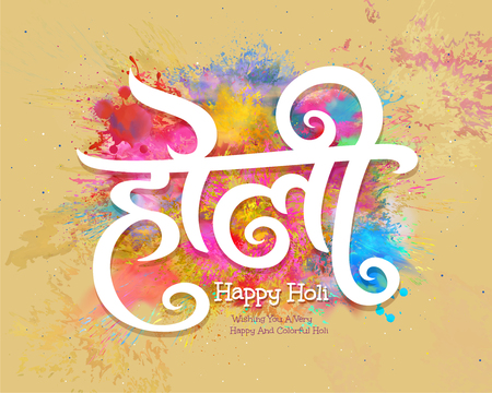 Happy Holi calligraphy with colorful powder exploding in the air