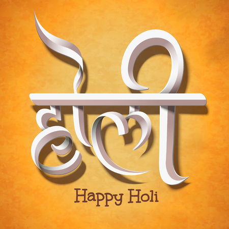 Happy Holi calligraphy design on chrome yellow background 일러스트