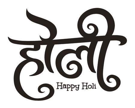 Happy Holi calligraphy design on white background 일러스트